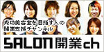 banner_salonkaigyo_9.jpg